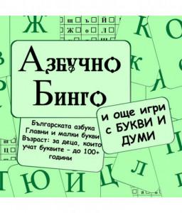 Bright Toys АзБУчнО БинГо и други игри с букви и думи Снимка 1
