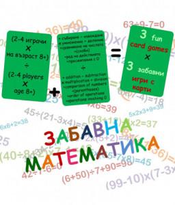 Bright Toys ЗАБАВНА МАТЕМАТИКА - 3 игри с карти Снимка 1